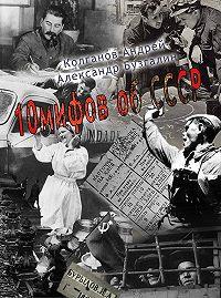 Андрей Колганов -10 мифов об СССР