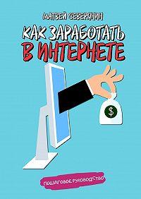 Матвей Северянин -Как заработать вИнтернете