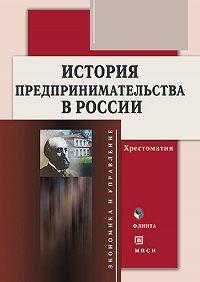 Алла Александровна Тимофеева -История предпринимательства в России. Хрестоматия