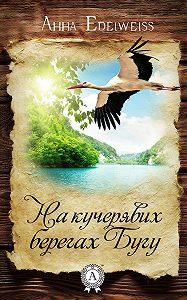 Анна Edelweiss -На кучерявих берегах Бугу
