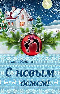 Алина Кускова -С новым домом!