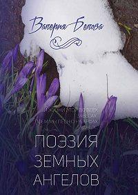 Валерия Белова -Поэзия земных ангелов
