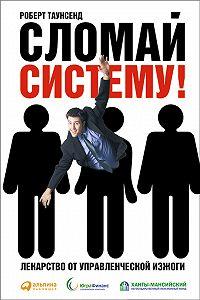 Роберт Таунсенд -Сломай систему! Лекарство от управленческой изжоги