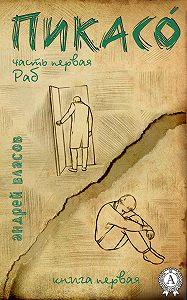Андрей Власов -Раб. Книга первая