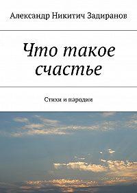 Александр Задиранов -Что такое счастье. Стихи ипародии