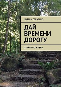 Марина Семченко - Дай времени дорогу
