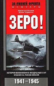 Масатаке Окумия -Зеро! История боев военно-воздушных сил Японии на Тихом океане. 1941-1945