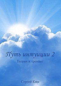 Сергей Ким -Путь интуиции2