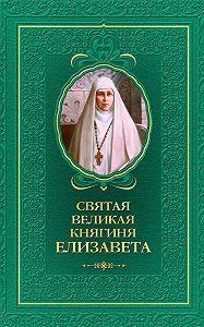 Татьяна Копяткевич - Святая великая княгиня Елизавета