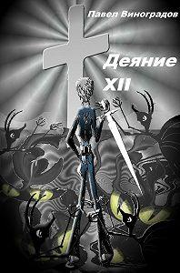 Павел Виноградов -Деяние XII