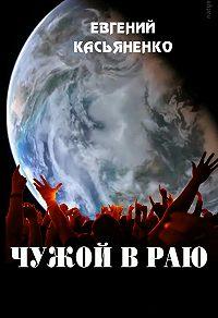Евгений Касьяненко -Чужой в раю