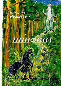 Светлана Ивашева -Инифинт. Приключенческий роман