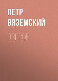 Петр Андреевич Вяземский -Озеров