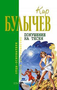Кир Булычев -Покушение на Тесея