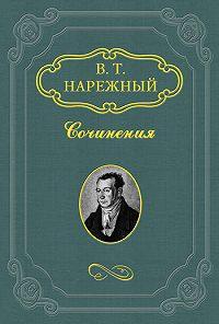 Василий Нарежный -Бурсак