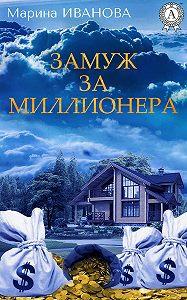 Марина Иванова -Замуж за миллионера