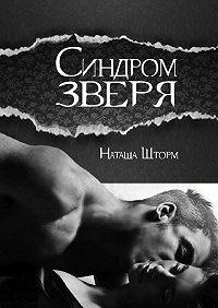 Наташа Шторм -Синдром зверя