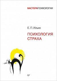 Е. П. Ильин -Психология страха