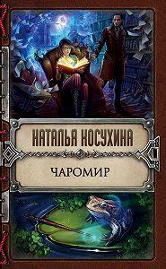 Наталья Косухина -Чаромир