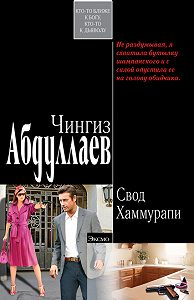 Чингиз Абдуллаев -Свод Хаммурапи