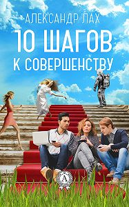 Александр Лах -10 шагов к совершенству