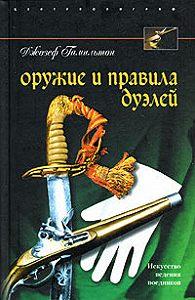 Джозеф Гамильтон -Оружие и правила дуэлей