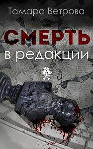 Тамара Ветрова - Смерть в редакции
