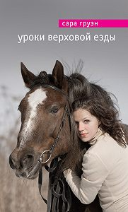 Сара Груэн -Уроки верховой езды