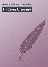 Евгений Замятин -Письмо Сталину