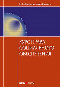 М. В. Лушникова -Курс права социального обеспечения