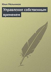 Илья Мельников -Управление собственным временем