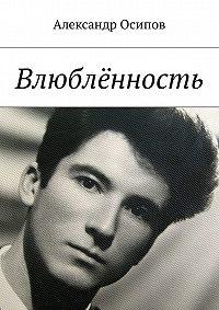 Александр Осипов -Влюблённость