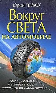 Юрий Васильевич Гейко - Вокруг света на автомобиле с Юрием Гейко