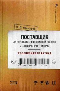 Петр Офицеров -Поставщик: организация эффективной работы с сетевыми магазинами. Российская практика