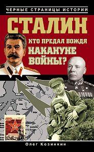 Олег Козинкин -Сталин. Кто предал вождя накануне войны?