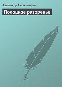 Александр Амфитеатров -Полоцкое разоренье
