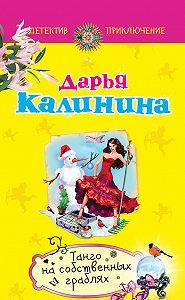 Дарья Калинина - Танго на собственных граблях