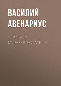 Василий Петрович Авенариус -Сказка о муравье-богатыре