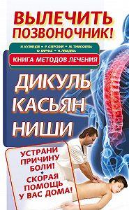Иван Кузнецов -Вылечить позвоночник! Книга методов лечения. Дикуль, Касьян, Ниши