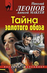 Алексей Макеев -Тайна золотого обоза