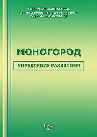 Т. В. Ускова, А. Н. Нестеров, Л. Г. Иогман, С. Н. Ткачук, Н. Ю. Литвинова - Моногород: управление развитием