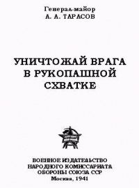 А. Тарасов - Уничтожай врага в рукопашной схватке