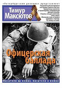 Тимур Максютов -Офицерская баллада