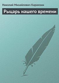 Николай Карамзин -Рыцарь нашего времени