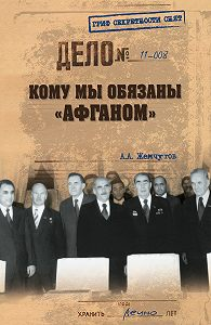 А. А. Жемчугов -Кому мы обязаны «Афганом»