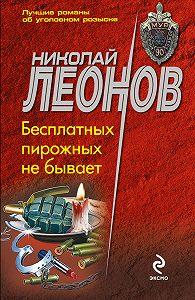 Николай Леонов - Бесплатных пирожных не бывает!