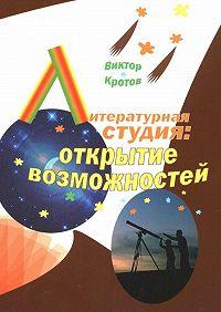 Виктор Кротов - Литературная студия: открытие возможностей
