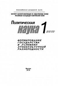 Елена Мелешкина -Политическая наука № 1 / 2010 г. Формирование государства в условиях этнокультурной разнородности