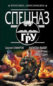 Сергей Самаров -Капитан Валар. Смертник номер один