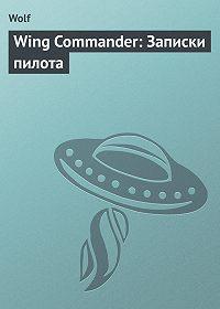 Владислав Семеренко -Wing Commander: Записки пилота
